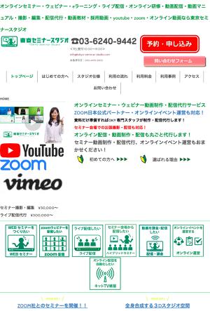 ウェビナー 料金 Zoom